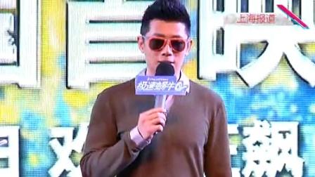 优酷娱乐播报 2013 9月 《极速蜗牛》上海举行首映礼 夏雨大赞韩寒能当专业演员 130916 极速蜗牛上海办首映礼