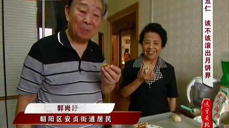这里是北京 2013 中秋节特别节目 另类过中秋
