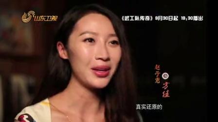 《武工队传奇》宣传片 赵子惠B版
