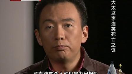 档案 2013 大太监李莲英之谜