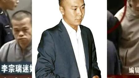 李宗瑞迷奸案二审开庭 承认偷拍否认性侵 131024