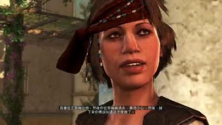 纯黑《刺客信条4:黑旗》100%同步视频攻略解说 第四期 中文剧情