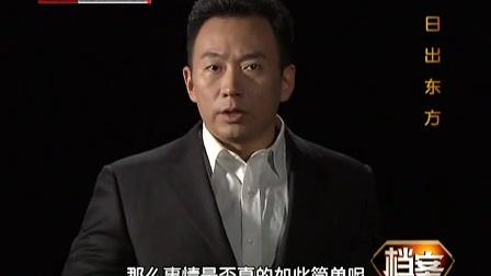 档案 2013 日出东方