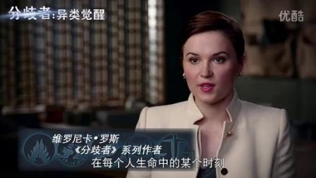 《分歧者:异类觉醒》中文特辑