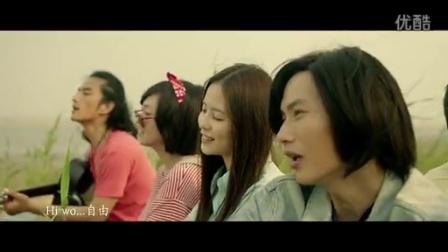 """电影《 怒放之青春再见》插曲  快男演唱""""HI!自由""""MV"""