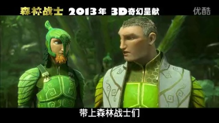 森林战士 片段2:千万森林战士激战 (中文字幕)