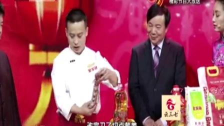 享养生盛宴欢度中国年 20170201