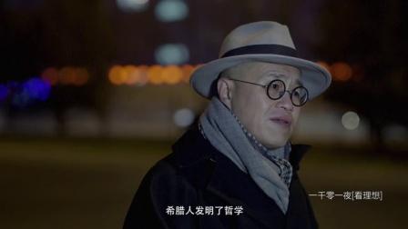 论友谊(一) 友谊不是义气 20170213
