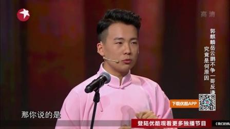 第05期:岳云鹏爆笑助阵郭麒麟