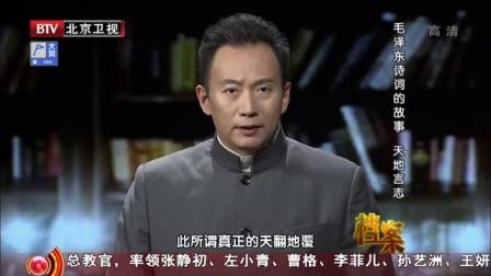 毛泽东诗词的故事 天地言志 档案 170301