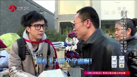 第11期:刘烨神技能召唤刘德华 23