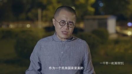 忽必烈的挑战(二) 元朝是中国王朝吗? 20170615