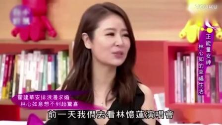 林心如曝老公求婚细节 20170623