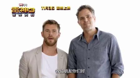 独家曝光!《雷神3》锤哥&绿巨人问好中国网友