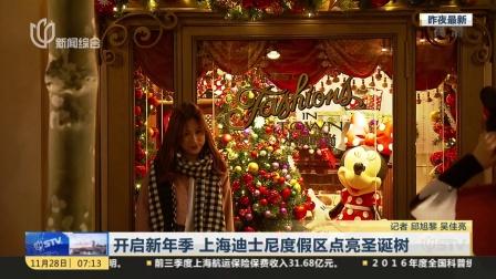 开启新年季  上海迪士尼度假区点亮圣诞树 上海早晨 171128