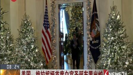 美国:梅拉妮娅首都白宫圣诞布置出炉 看东方 171128