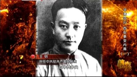 华清风云 西安事变内幕(一) 档案 170206
