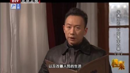 华清风云 西安事变内幕(三) 档案 170208