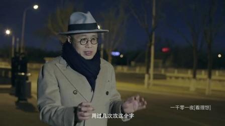 论语(三) 如何对付异端 20170320