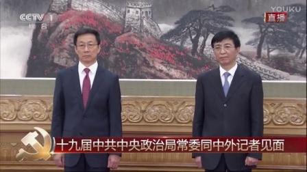 中共中央总书记习近平同志发表重要讲话 171025