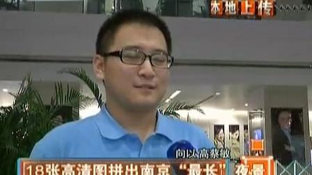 18张高清图拼出南京 最长夜景 130905