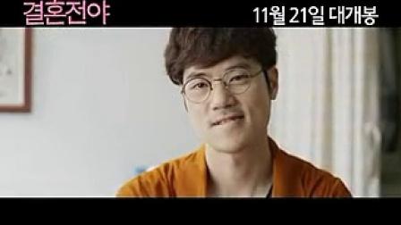 韩国 结婚前夜 MV