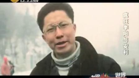 老梁观世界 2013 疯狂李阳与安利 老梁解析李阳失败主因