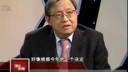 顶尖会面 2013 探路中国汽车新能源时代 131110