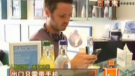 """""""人臉識別""""支付功能 出門只需帶手機 130813"""