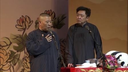 <卖布头>郭德纲 于谦 20171211