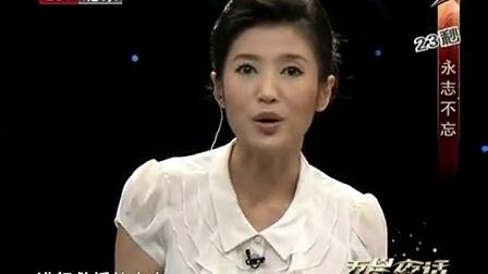 五星夜话 2010 冯小刚