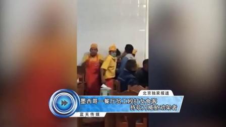 墨西哥一餐厅员工殴打女食客 持砍刀威胁劝架者 161104