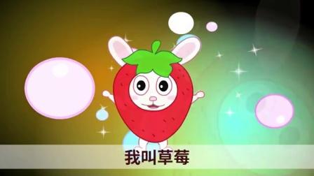 咕力儿歌:水果之歌