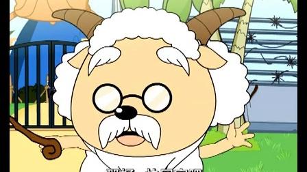 喜羊羊与灰太狼 368 羊肉的滋味 羊肉的滋味