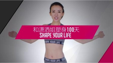 和潇洒姐塑身100天 Day-26 减肥不节食 徒手练出紧实腹部