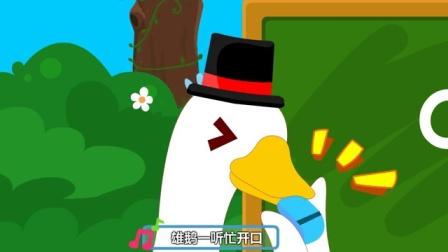 兔小贝儿歌  白鹅学唱歌 (含歌词)