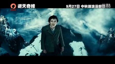 奇幻爱情展华丽视觉《逆世界》首曝预告 邓斯特、斯特吉斯穿越爱恋