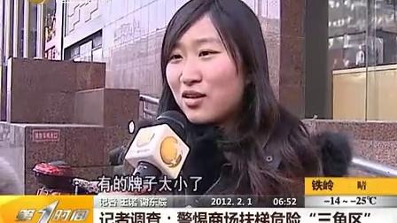 """沈阳:滚梯间铁板玩""""滑梯""""男孩摔落两层楼 20120201 第一时间"""