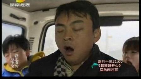 故事会 湖南电视台 2012 一路上有你(二)