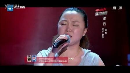 谢丹 120803 中国好声音