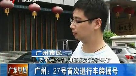 广州:27日首次进行车牌摇号