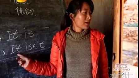 乡村女教师招待新学生 奉献精神感动赵迪 140210 变形计