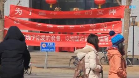 [北京]男生献出女生节祝福 清华大学女生宿舍挂满累人条幅