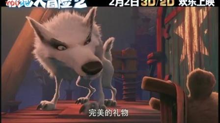 极地大冒险2 中国先行版预告片 (中文字幕)