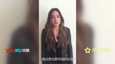 ChloeBennet:好期待中国行!