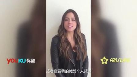 ChloeBennet:快来看我的优酷个人频道吧!