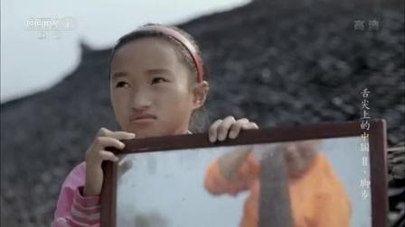 舌尖上的中国 第二季 脚步 (下)