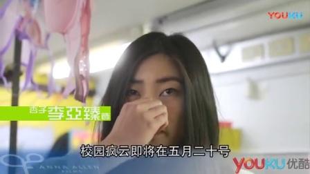 《校园疯云》宣传片之李亚臻
