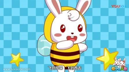 兔小貝系列兒歌  我是小蜜蜂(含)歌詞