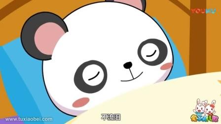 兔小贝系列儿歌  宝贝乖乖睡 (含)歌词
